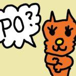 POとはなに?【株式用語について知ろう】